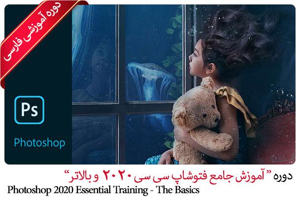 آموزش جامع مبانی فتوشاپ 2020 - آموزش photoshop