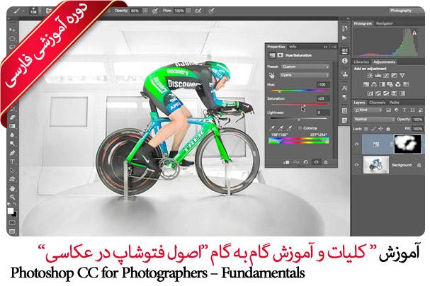 آموزش تصویری فتوشاپ Photoshop در عکاسی