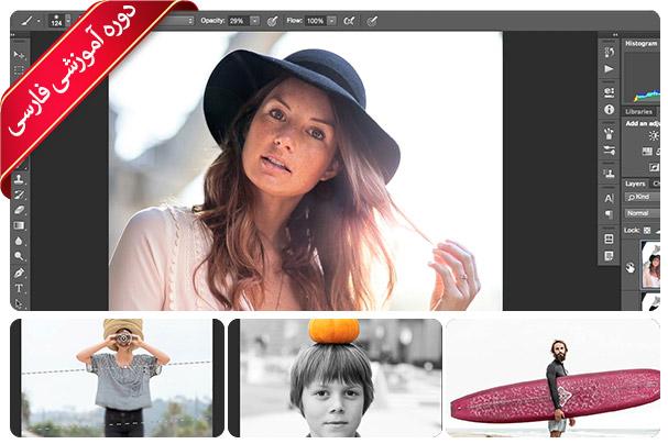 آموزش فتوشاپ در عکاسی برای گرافیست ها و عکاسان