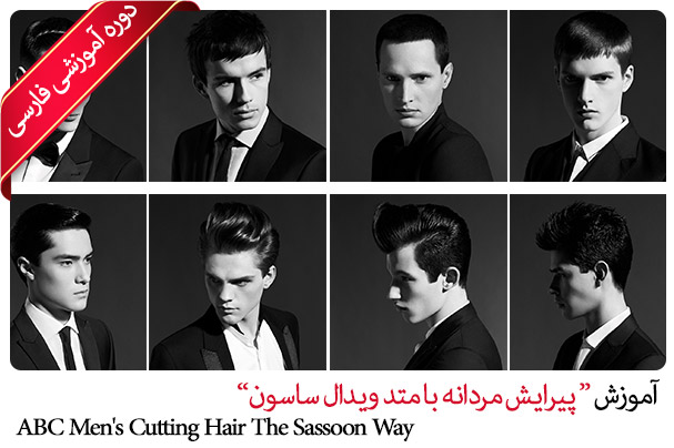 - ABC Mens Cutting Hair The Sassoon Way