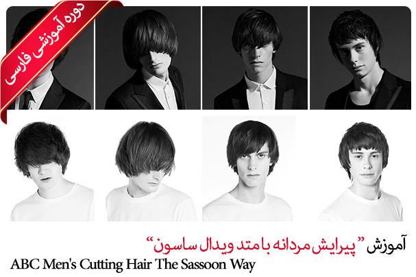 آموزش پیرایش مردانه با متد ویدال ساسون - ABC Mens Cutting Hair The Sassoon Way