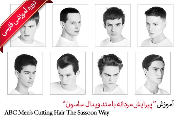 آموزش تصویری پیرایش مردانه با متد ویدال ساسون - ABC Mens Cutting Hair The Sassoon Way