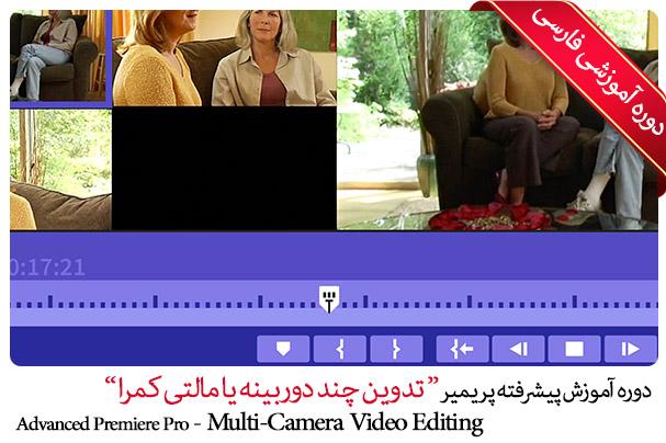 آموزش پریمیر سطح پیشرفته - آموزش تدوین چند دوربینه یا مالتی کمرا