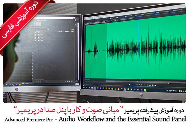 آموزش پریمیر سطح پیشرفته - آموزش کار با پنل صدا در پریمیر