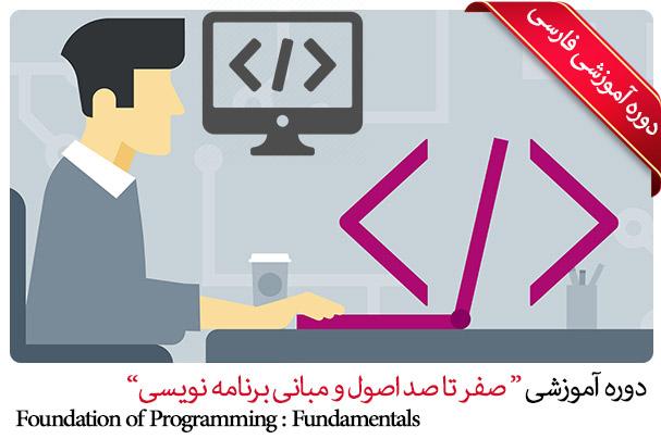 آموزش مبانی برنامه نویسی - Programming Fundamentals