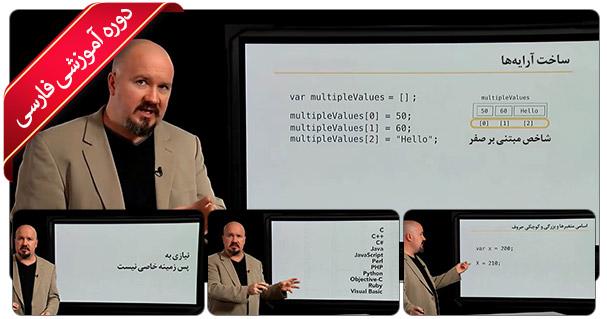 آموزش برنامه نویسی مقدماتی تا پیشرفته به زبان فارسی