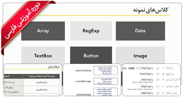 مجموعه آموزش برنامه نویسی مقدماتی تا پیشرفته به زبان فارسی