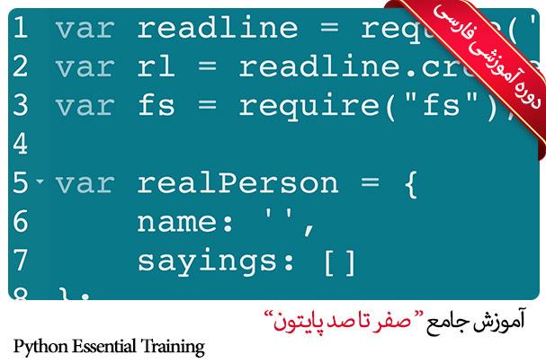 دوره آموزشی فارسی صفر تا صد آموزش پایتون مقدماتی تا پیشرفته