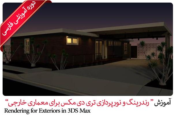 آموزش رندرینگ و نورپردازی تری دی مکس برای معماری خارجی - Rendering for Exteriors in 3DS Max