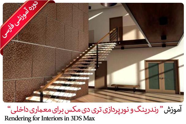 آموزش رندرینگ و نورپردازی تری دی مکس برای معماری داخلی - Rendering for Interiors in 3DS Max