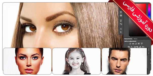 آموزش روتوش چهره در فتوشاپ رفع لکه های پوست در فتوشاپ