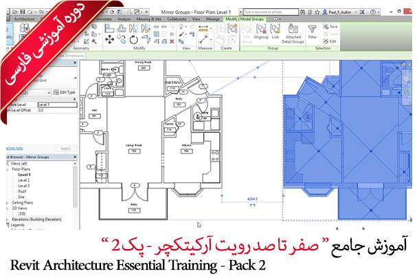 آموزش تصویری رویت Revit Architecture پک۲