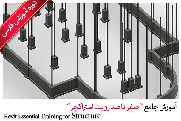 صفر تا صد آموزش رویت استراکچر - آموزش Revit Structure