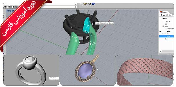 آموزش طراحی جواهرات با راینو Rhino
