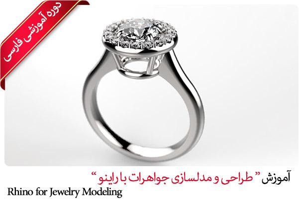 دوره آموزشی فارسی طراحی جواهرات با راینو - Rhino Learn Basic Jewelry Modeling
