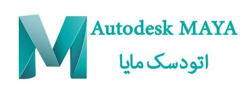 مایا - Autodesk Maya LOGO