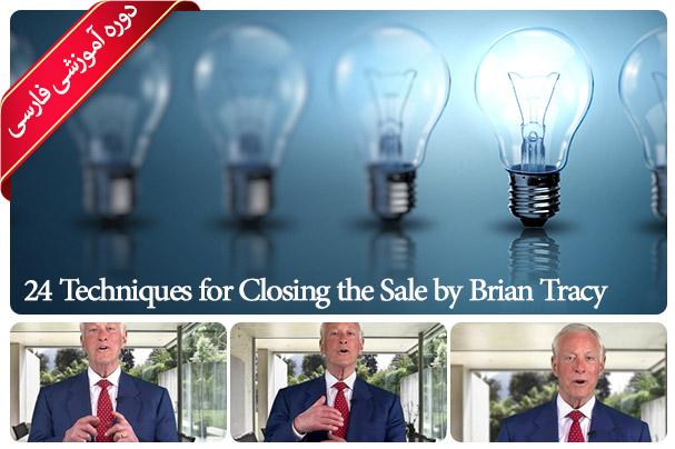 24 تکنیک موثر برای افزایش فروش از برایان تریسی - 24 Techniques for Closing the Sale by Brian Tracy