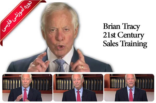 تکنیکهای فروش در قرن 21 ام با برایان تریسی - Brian Tracy - 21st Century Sales Training