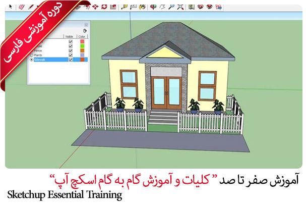 کلیات و آموزش گام به گام نرم افزار اسکچ آپ - Sketchup Essential Training