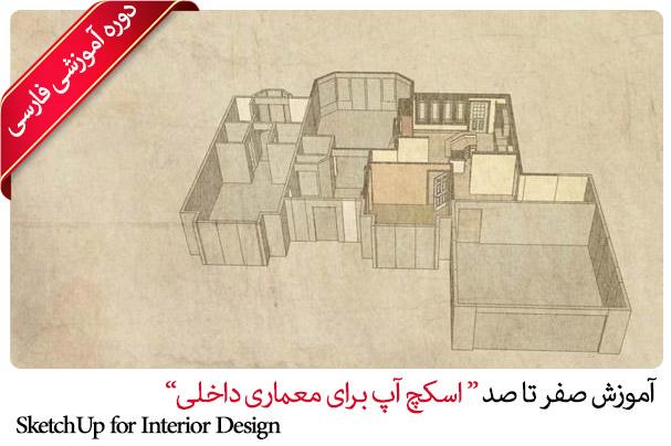 آموزش اسکچ آپ برای معماری داخلی - Sketchup for Interior Design