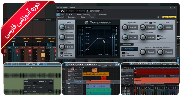 آموزش استودیو وان 3 و بالاتر - Learning Studio One 3.x