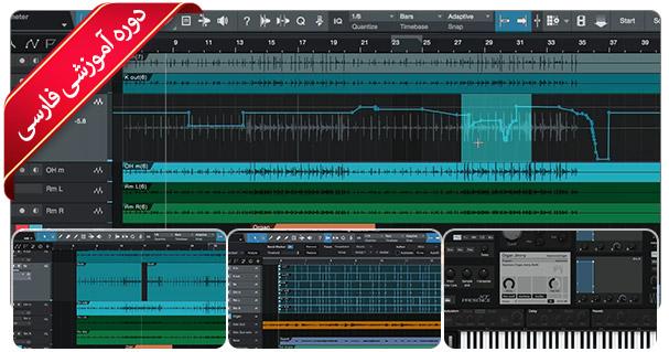 آموزش ویژگی های جدید استودیو 3.5 - Studio One 3.5 Update Explained