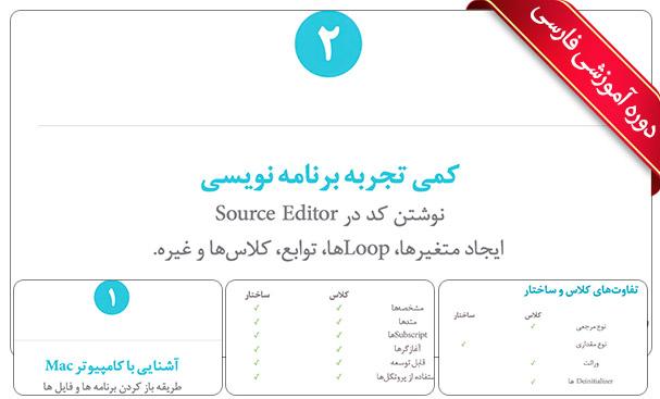 کلیات و آموزش فارسی سوئیفت 2 - Swift 2 Essential Training