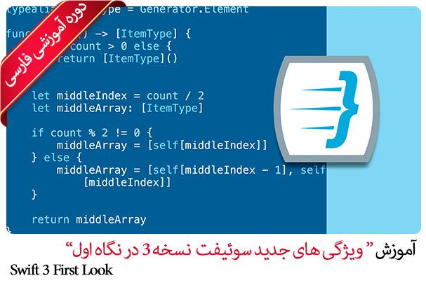 آموزش فارسی سوئیفت 3 - Swift 3 First Look