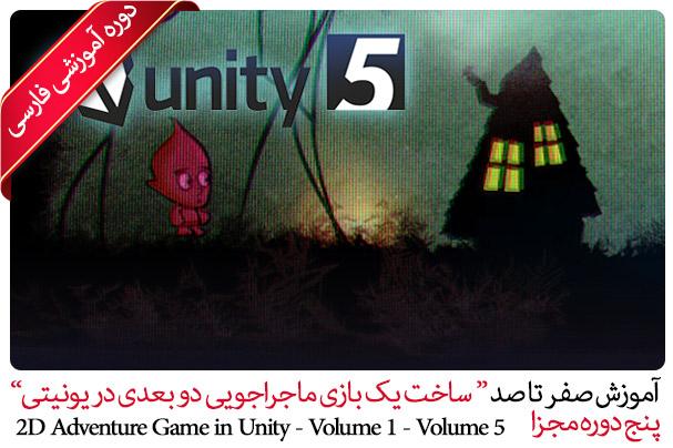 آموزش ساخت بازی ماجراجویی دو بعدی در یونیتی - 2D Adventure Game In Unity