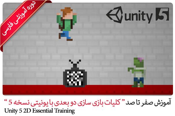 آموزش یونیتی دو بعدی Unity 2D پک 1