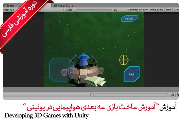 آموزش ساخت بازی های سه بعدی با یونیتی - Developing 3D Games with Unity