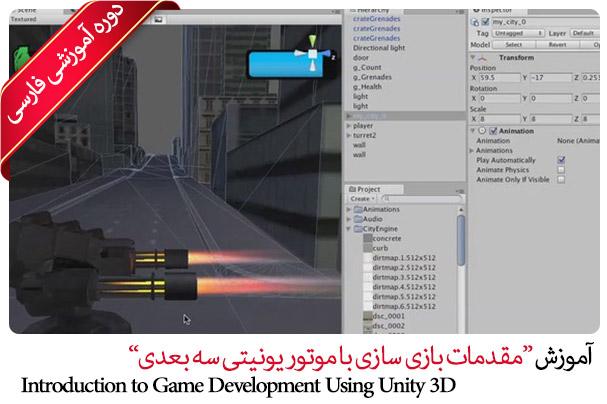 آموزش Unity 3D مقدمات بازی سازی با موتور یونیتی سه بعدی