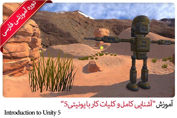 کلیات و آموزش بازی سازی با یونیتی 5 - Introduction to Unity 5