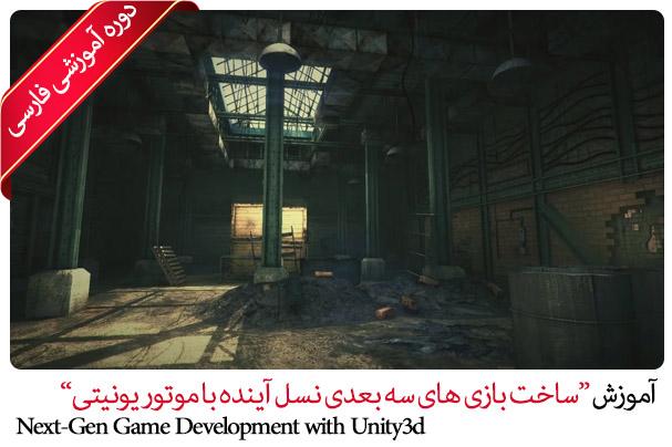 آموزش طراحی و ساخت بازی های سه بعدی نسل آینده یا Next-Gen با موتور Unity 3D - Next-Gen Game Development with Unity3D
