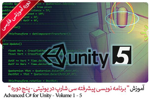 آموزش یپیشرفته سی شارپ در یونیتی فارسی - Advanced CSharp Unity