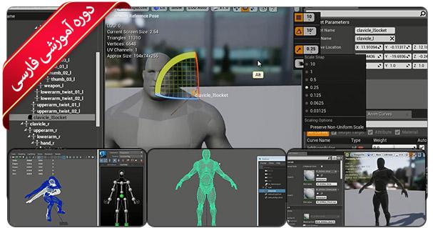آموزش روند ساخت انیمیشن در آنریل - بخش 1 تا بخش 4