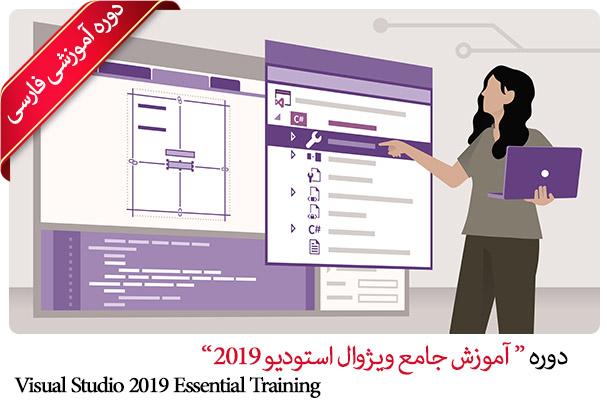 آموزش جامع ویژوال استودیو - آموزش Visual Studio