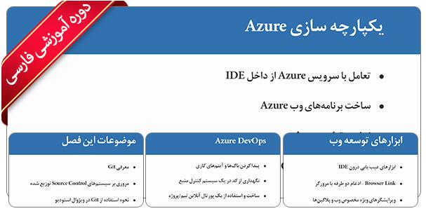 آموزش ویژوال استودیو - آموزش Visual Studio