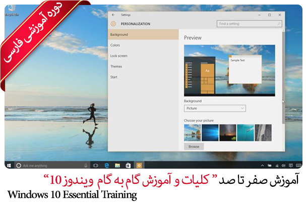 آموزش تصویری ویندوز ۱۰ Windows