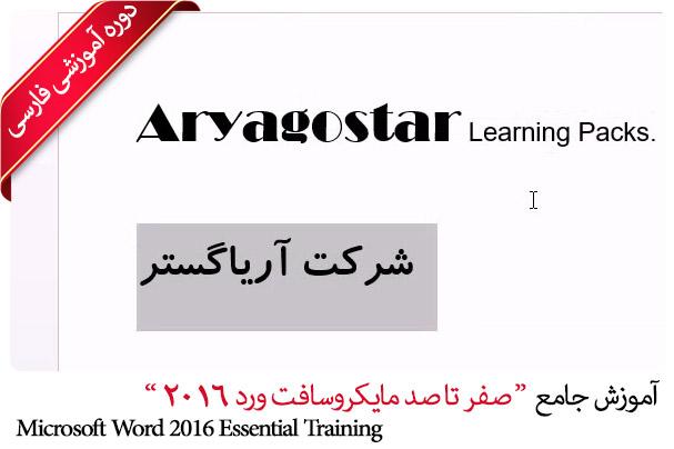 آموزش صفر تا صد ورد 2016 - Microsoft Word 2016 Essential Training