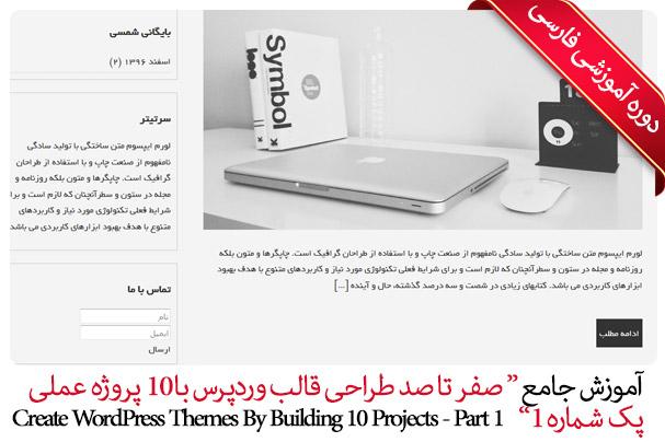 آموزش طراحی قالب وردپرس با 10 پروژه عملی - قسمت 1 - Learn To Create WordPress Themes By Building 10 Projects - Part 1