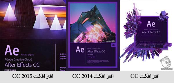 افتر افکت cc تا cc 2015