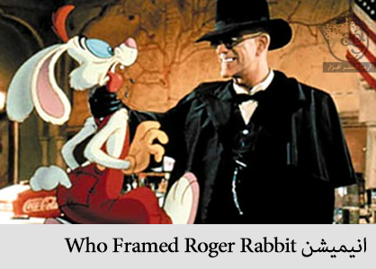 انیمیشن who framed roger rabbit