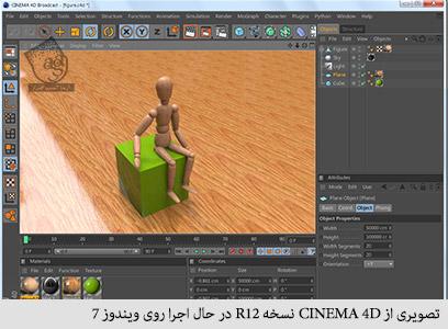 تصویری از cinema 4d نسخه r12 در حال اجرا روی ویندوز 7