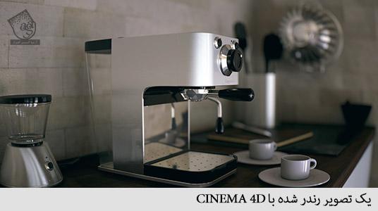 یک تصویر رندر شده با cinema 4d