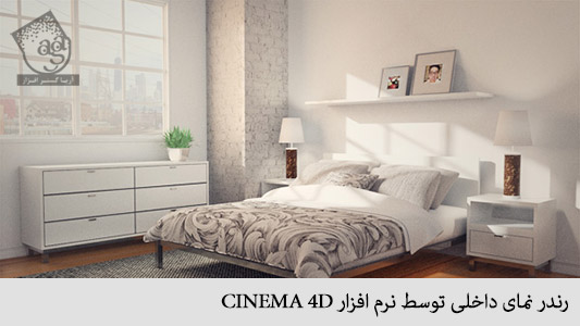 رندر نمای داخلی توسط نرم افزار cinema 4d