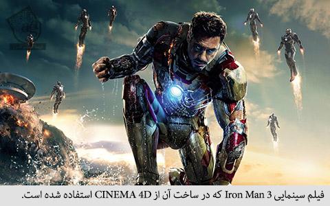 فیلم سینمایی iron man 3 که در ساخت آن از cinema 4d استفاده شده است