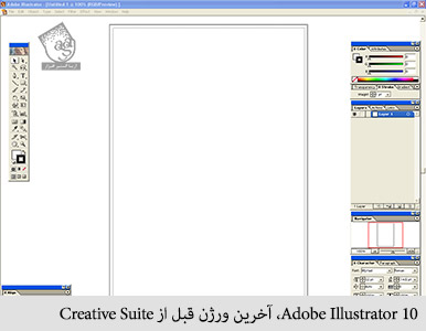 adobe illustrator 10، آخرین ورژن قبل از creative suite