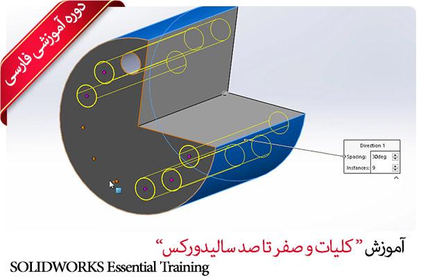 دوره آموزشی فارسی کلیات سالیدورکس - SOLIDWORKS Essential Training