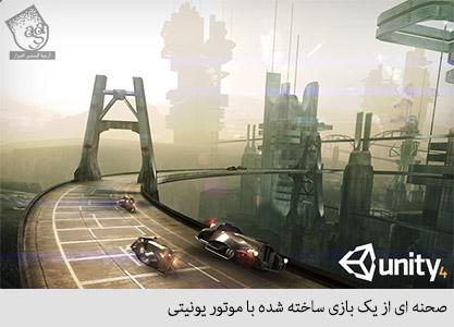صحنه ای از یک بازی ساخته شده با موتور یونیتی
